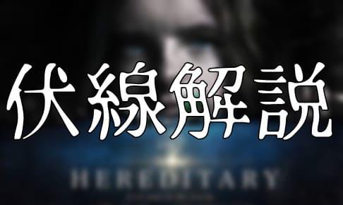 『ヘレディタリー』解説・考察