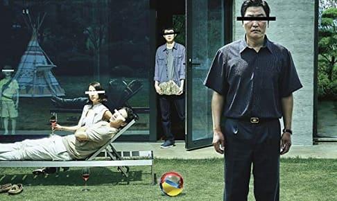 『パラサイト半地下の家族』映画パンフレット内容紹介